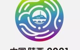 陕西全运会志愿者招募工作方案公布 分为三类志愿者