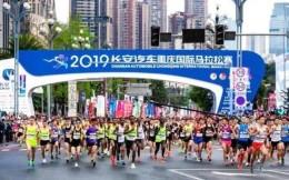 2020重庆马拉松重新定档11月1日举行