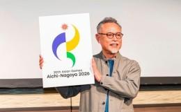 2026爱知-名古屋亚运会公布会徽