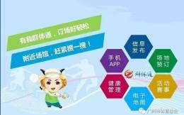 """广州体育复工成功借力互联网  """"群体通""""派发体育消费券"""