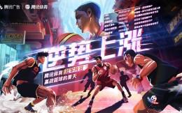 腾讯体育「冠军阵容」,赢战篮球的夏天