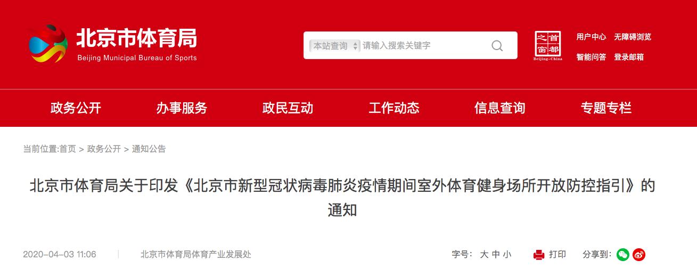 好消息!北京室外体育健身场所有序开放