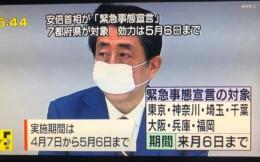日本宣布进入紧急事态 此前为奥运粉饰太平的套路遭群嘲