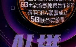 中国移动成为CBA官方合作伙伴 开启5G战略合作