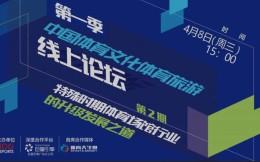 精彩回顾!中国体育文化体育旅游线上论坛——特殊时期体育场馆行业的升级发展之道