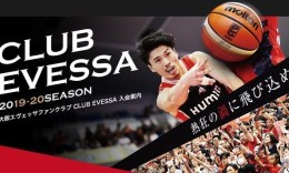 日本大阪一篮球俱乐部12人确诊感染新冠病毒
