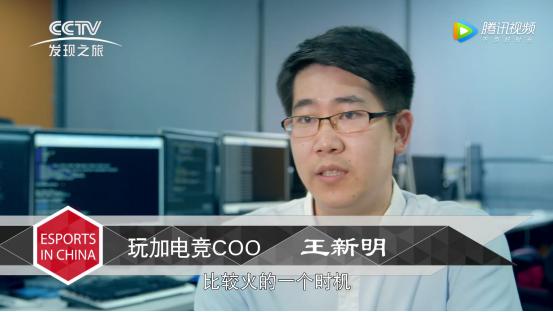 《电子竞技在中国》热播,数据蓝海开拓者玩加为电竞正名