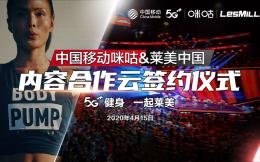 """中国移动咪咕与莱美中国达成合作,打造""""5G+健身""""新模式"""
