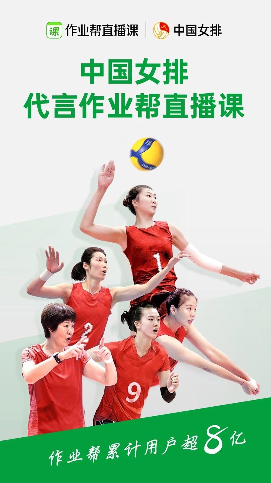 中国女排代言作业帮直播课
