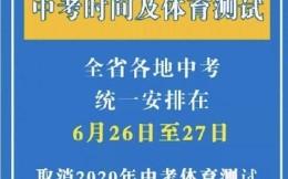 受疫情影响 浙江省取消2020年体育中考