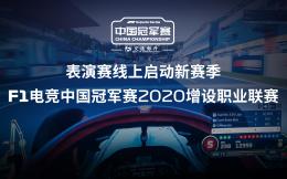 表演赛线上启动新赛季!F1电竞中国冠军赛2020增设职业联赛