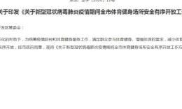北京市发文开始允许体育健身场所安全有序开放