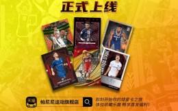 开启中国电商之旅!帕尼尼球星卡入驻天猫商城  将向中国市场提供特供卡