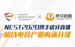虎牙成为NEST2020全国电子竞技大赛独家直播平台