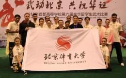 北京体育大学面向海外招收国际冠军班学生