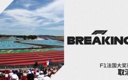 官方:F1法国大奖赛宣布取消