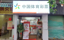 广东1.2万体彩专营实体店恢复销售,复工率达96%