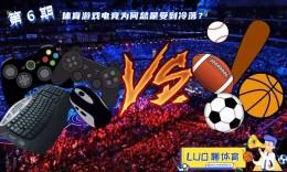 罗聊体育第6期:体育游戏电竞为何总是受到冷落?
