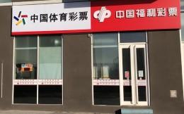 北京5月6日起恢复体彩福彩销售和兑奖