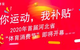 """2020年首届河北省""""体育消费节""""公开征集合作企业"""