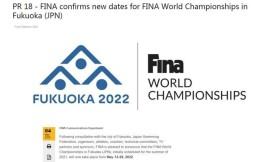 延期一年举行!福冈游泳世锦赛定档2022年5月