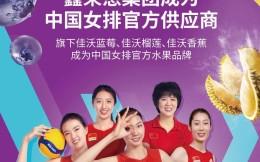 果业巨头鑫荣懋成为中国女排官方供应商