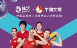 水果企业发力体育营销!果业巨头鑫荣懋成为中国女排官方供应商