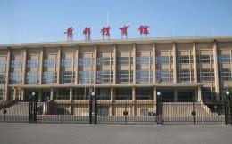 北京市出台政策鼓励发展民营经济 加大力度清理体育领域准入门槛