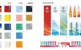 北京冬奥会色彩系统和核心图形设计方案正式公布