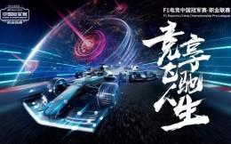 5月10日开战!F1电竞中国冠军赛·职业联赛阵容、赛程都更像F1  