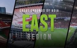 亚足联评选东亚四大标志性体育场,工体、天体入选