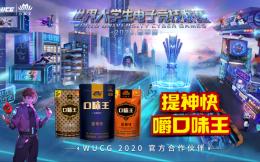 口味王槟榔成为WUCG2020年官方合作伙伴