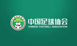 中国足协发布降薪倡议书:建议降薪幅度为30%至50%之间