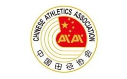 中国田协与华米科技成立联合实验室 助推竞技体育与全民健身