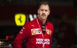 BBC:F1四届世界冠军维特尔将于赛季末离开法拉利