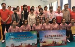 天津女排受聘为天津市红十字会脱贫攻坚公益形象大使