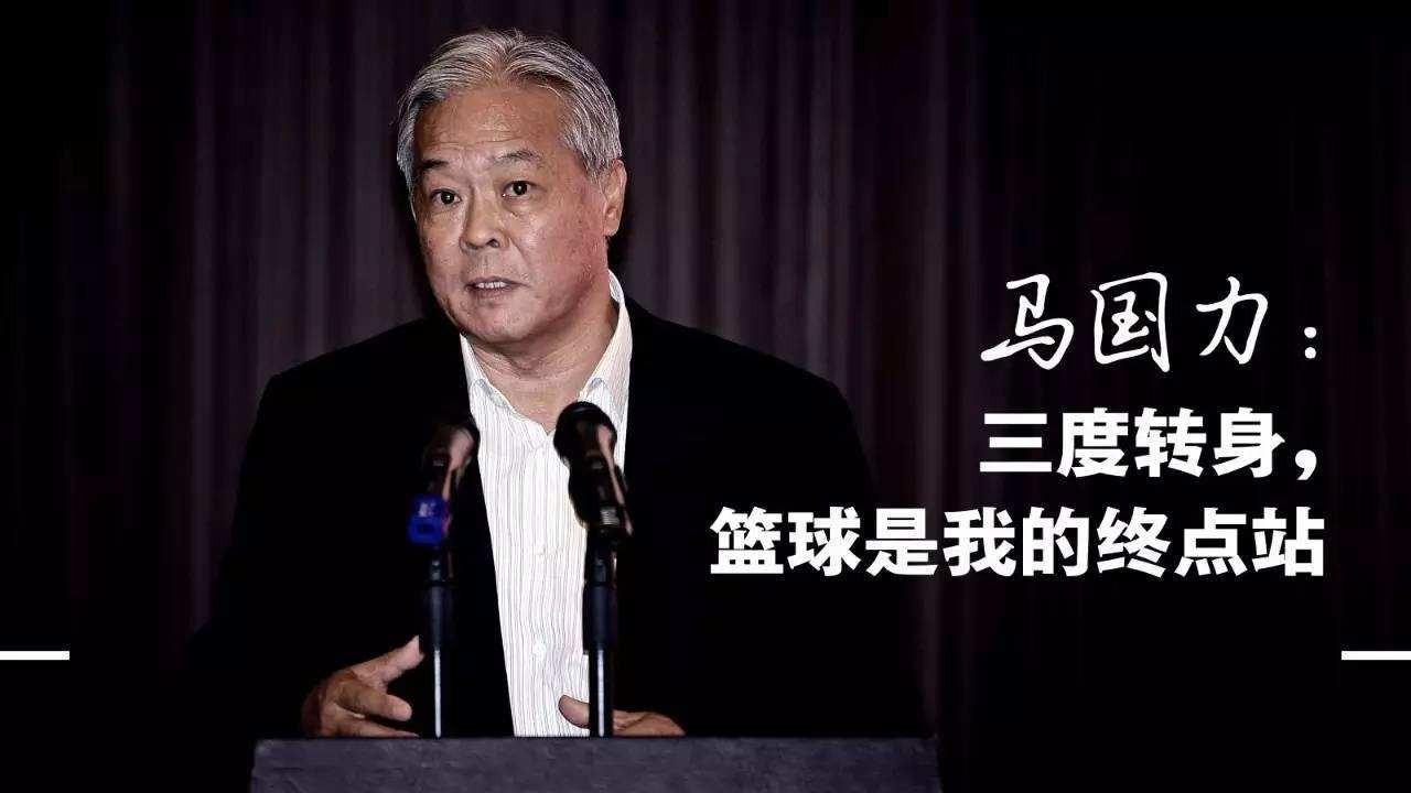 高风亮节!马国力于儿子履新NBA中国当日从CBA辞职