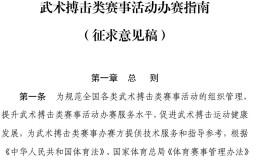 武术协会针对搏击赛事起草两大规范性文件 将引导规范行业大环境