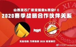 西安FC与山西灵石广进宝煤业有限公司达成战略合作