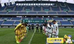 罗聊体育第10期:率先重启的韩国足球职业联赛有何特别的体制?