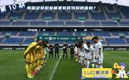 LUO聊体育第10期:率先重启的韩国足球职业联赛有何特别的体制?