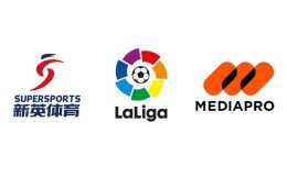 三巨头联手!新英体育、西甲、MediaPro成立公司 挖掘亚太新商机