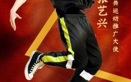 张艺兴成为中国街舞运动推广大使 将推广普及中国街舞运动文化
