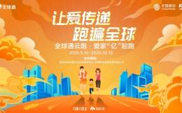 """中国移动全球通云跑·爱家""""亿""""起跑启动 跑步+公益塑造云跑新标杆"""