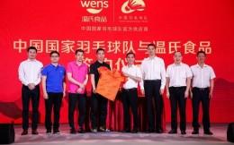 温氏食品成为与中国国家羽毛球队官方供应商