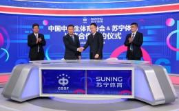 苏宁体育牵手中国中学生体育协会 助推中国校园足球