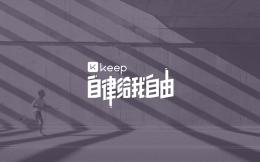 Keep获8000万美元E轮融资,2019年线上业务营收增长286%