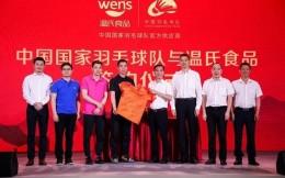 温氏食品携手中国羽毛球队,金牌战队IP价值全面释放
