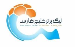 伊朗足协官宣:伊朗超级联赛将于6月11日重启