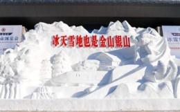 冰雪旅游收入将达1400亿!《长春市关于大力发展冰雪经济的实施意见》征求意见稿公布